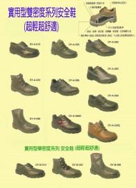 工-5安全鞋