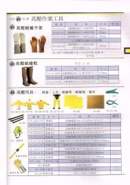 工-配電絕緣防護具 (2)