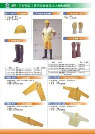 工-配電絕緣防護具 (3)