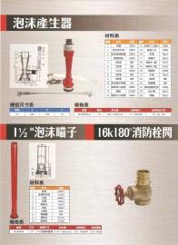 消-16k180度消防栓閥