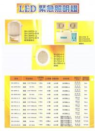消-LED緊急照明燈2 (2)