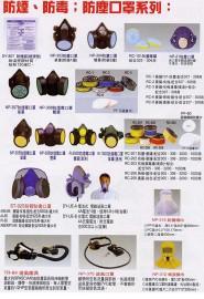 消-防煙,防毒.防塵口罩系列