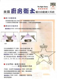 消-廚房簡易滅火設備 (2)