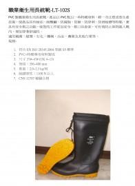 工-職業衛生用長統靴-LT-102S