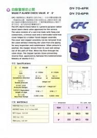 消-自動警報逆止閥CFC