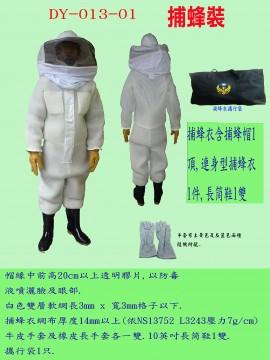 消蜂-捕蜂衣