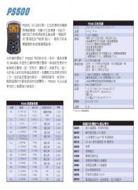 偵-五種PS500