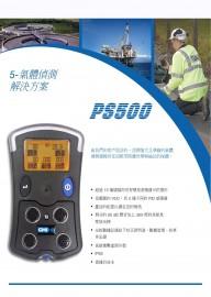 偵-五種PS500目錄